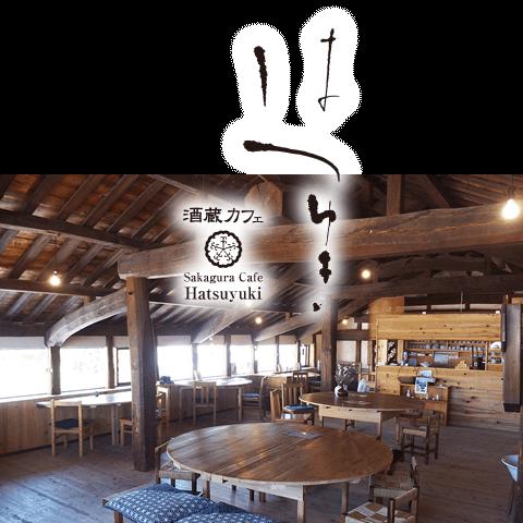 酒藏咖啡店「初雪」